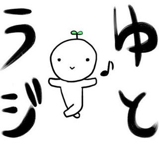 yutoraji_4.jpg